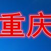 重庆9.7等你来