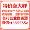 微信群:19元100个微信群哟 二维码
