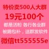 微信群:19元100个微信群噢噢 二维码