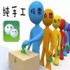 微信群:投票找群主 价格便宜 外加送票 二维码