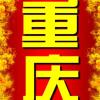 微信群:重庆股票 二维码