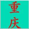 微信群:重庆股票交友 二维码