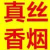 广东潮南一手香烟,全国免费招收代理的微信二维码
