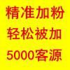 微信群:5000精准被加客源 二维码