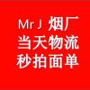 微信公众号 广东香烟老厂家,全国免费招代理