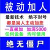 微信群:需要精准人脉客源先加群主 二维码