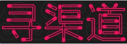 微信群:寻cps小说代理零扣利润80%平台稳定不违规 二维码
