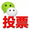 承接微信投票 锁粉等业务的微信二维码