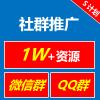 微信群:微信群广告代发,QQ群广告代发 二维码