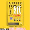 微信群:共享纸巾招商 二维码